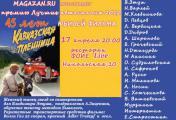 magazan.ru, лучшие автосалоны 2012
