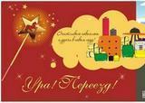 «Нью-Тон» организовал новоселье новосибирцев в Новом году