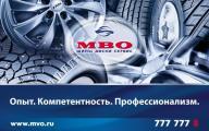 MBO: пора менять шины на вашей машине!