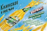 Нефильтрованное, но легкое! Fresh-кампания нового пива Клинское