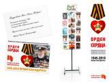 Проект BE!MA «Орден сердца» финалист конкурса «Помним Великую Победу»