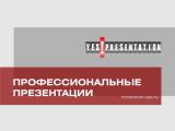 Профессиональные презентации на powerpoint.msk.ru