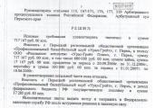 Рекламное агентство отсудило у «Урал-Грейта» 2,7 миллиона рублей