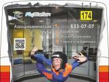 Пассажиров автобусов ПТК научат летать