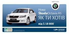 Бюро Маркетинговых Технологий разработало рекламную кампанию  для новой Skoda Octavia A5