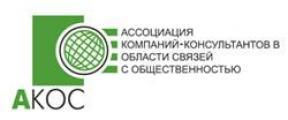 Агентство CNC вступило в Ассоциацию компаний-консультантов в области связей с общественностью (АКОС)