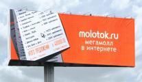 Молоток.ру - Мегамолл в интернете