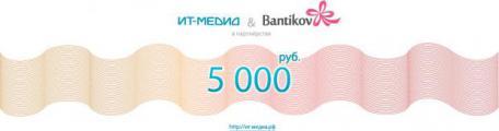 «ИТ-Медиа» продолжает раздавать 5 миллионов рублей