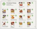Почувствуй себя настоящим шеф-поваром с приложением «100 рецептов от Табрис» для iPad
