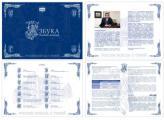 ОСАО «Россия» обновило дизайн корпоративного учебного пособия «Азбука линейного менеджера»