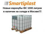 Емкость кубическая в Москве емкости кубические Москва