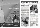Рекламно-информационная газета