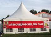 Сезонная скидка на покупку тентовых павильонов и шатров 10х10 м