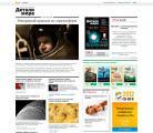 Перезапуск сайта научно-популярного журнала «Детали мира»