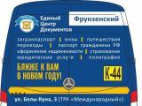 Пассажирам автобусов ПТК станут ближе все услуги для населения