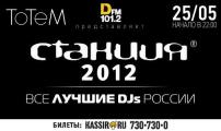 «Станция 2012» будет! Радио DFM устроит грандиозный фестиваль электронной музыки!