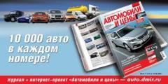 «Автомобили и цены» появятся на МКАД