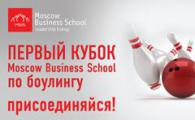 Первый кубок Moscow Business School по боулингу и мини-футболу!