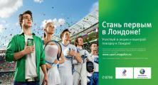 Стань первым на Олимпиаде с МегаФоном!