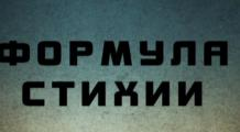 Новая сенсационная премьера на РЕН ТВ - «Формула стихии»