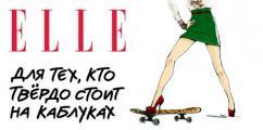 Журнал ELLE запускает новую рекламную кампанию