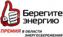 Русская Панель - Энергосберегающая Технология Эпохи. Церемония награждения лауреатов ежегодной Национальной Премии «Берегите Энергию!»