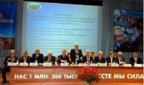 НГСП РФ подводит итоги V Съезда