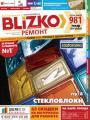 В Ростове-на-Дону «BLIZKO Ремонт» увеличил долю с 27% до 32% и сохранил позицию журнала №1 о ремонте