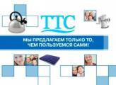 Телеканал «Телевизионная Торговая Сеть» в пакете «Оптимум» Триколор ТВ