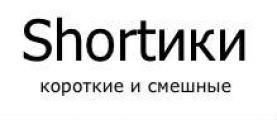 Shortiki.com - короткие шутки завоевывают Рунет
