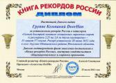 Группа Компаний DoorHan получила диплом об установлении рекорда России по самому быстрому монтажу секционных гаражных ворот.