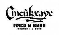 Урок школы «Meat&Wine» на кухне ресторана «Стейкхаус. Мясо и Вино», Одесса