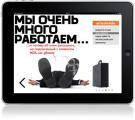 Articul Media Group: Освоение мобильных трендов на практике