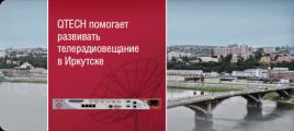 QTECH помогает развивать телерадиовещание в Иркутске