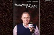 Познакомиться с книгой «Интересно о кофе» теперь можно онлайн