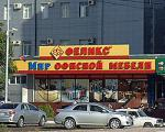 «ФЕЛИКС» в Грозном празднует трехлетие!