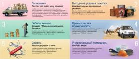 Бренд «Газель» группы «ГАЗ» открывает сетевое представительство