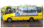 На транспорте размещается «единое окно»
