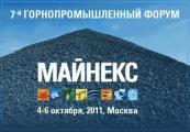 7-й международный горнопромышленный форум