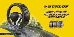 В Arena Magic Box снова подготовили шины Dunlop к любым поворотам