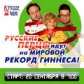 Новые подробности подготовки «Русского Радио» к рекорду Гиннеса!