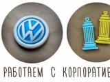 Изготовление корпоративных подарков, промо-сувениров, бизнес-сувениров, комплиментов гостям и клиентам