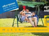 Castorama: откройся переменам