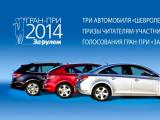 Гран-при «За рулем»-2014.  Началось голосование за лучшие автоновинки года!
