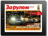 iPad-версия журнала «За рулем» доступна на специальных новогодних условиях!