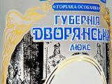 Декорирование для ТМ «Губернія Дворянська»
