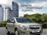 Запущена кампания Chevrolet Cobalt от McCann Moscow