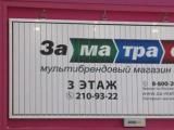 «Вершина» отгрузила призмаборды новому партнеру из Казахстана