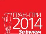 Гран-при «За рулем»-2014: читатели газеты «За рулем - Регион» определили победителя