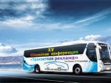 Юбилей «Транзитной рекламы»